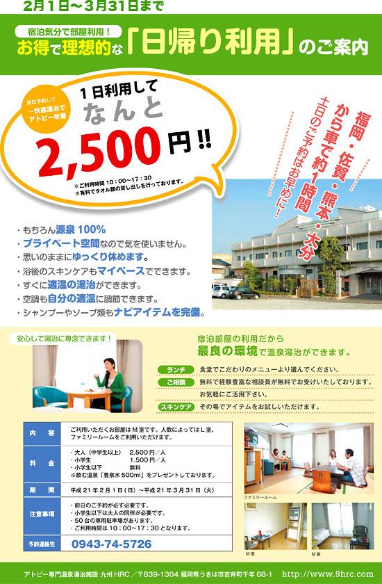 九州HRC お得で理想的な「日帰り利用」のご案内
